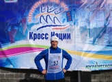 "All-RussianRunningDay""Nation's Cross-country Race –2014"""